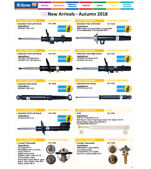 New Arrivals Autumn 2018